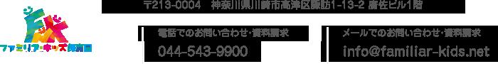 神奈川県川崎市高津区諏訪1-13-2 廣佐ビル1階東急田園都市線「二子新地」駅 徒歩3分